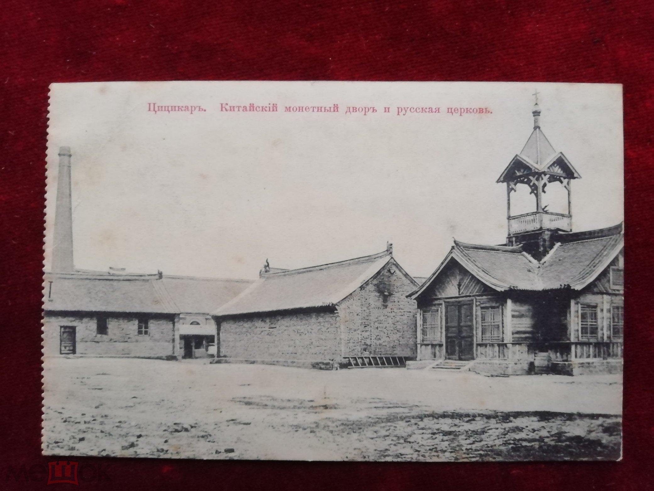 Villes et villages en cartes postales anciennes .. - Page 25 Qiqihar